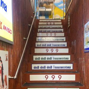《タイ屋台999(カオカオカオ)》@お初天神 タイ本場の屋台感が満載!! ムーガタが有名なお店です