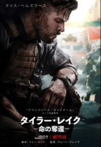 心に傷を負った傭兵が誘拐された麻薬王の息子を救出するミッションに挑む!映画『タイラー・レイク 命の奪還』