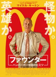 世界最強のハンバーガー帝国を創った男の物語!映画『ファウンダー ハンバーガー帝国のヒミツ』