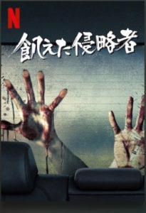 非日常が淡々と日常に代わっていく恐怖を描いた映画『飢えた侵略者』