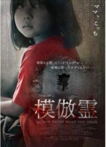 韓国の妖怪萇山虎の恐怖を描いた映画『模倣霊』
