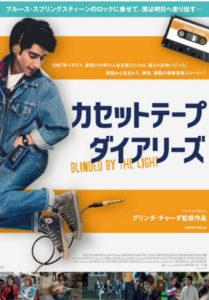 父と子とブルース・スプリングスティーンの映画『カセットテープダイアリーズ』