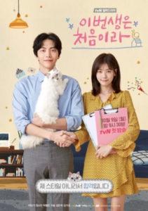 互いの利益の為、契約結婚したカップルを描いた韓国ドラマ!『この恋は初めてだから』