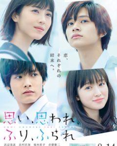 高校生男女4人のすれ違う恋愛模様を描いた映画『思い、思われ、ふり、ふられ』