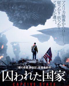 エイリアンの管理下に置かれたアメリカを舞台にしたSFサスペンス映画『囚われた国家』