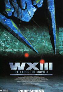 異色怪獣映画『WXIII 機動警察パトレイバー』