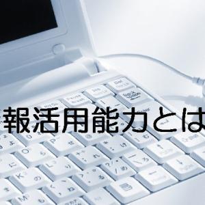 日本人は変わらなきゃ!ー情報リテラシーを身につけよう