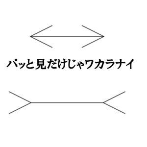 パッと見で判断してはいけない話~広島県公立高校入試