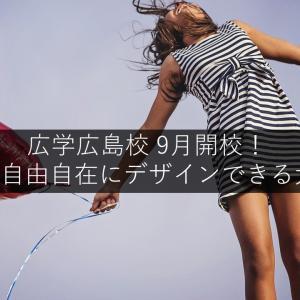 広学広島校 9月開校!