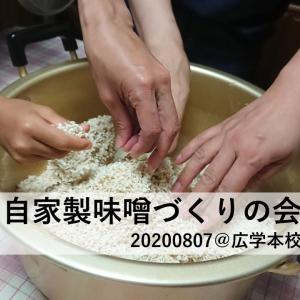 自家製味噌作りの会20200807@広学本校