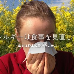 アレルギーを持つ子供のお父さんお母さんへ