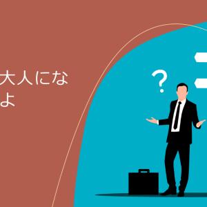 今の日本でキャリア教育って意味ありますか?