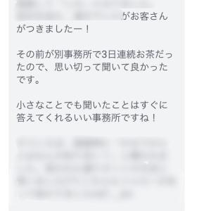 こちらも嬉しいメッセージありがとうございます。