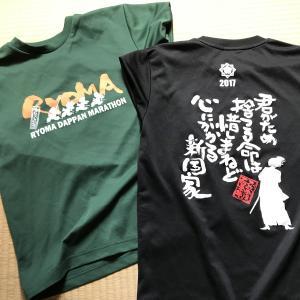 龍馬脱藩マラソンのTシャツがお気に入りである!