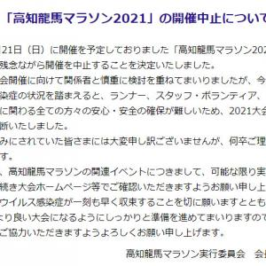 龍馬マラソン2021開催中止のお知らせ。