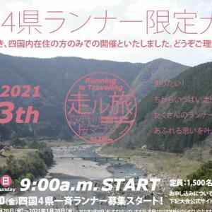 第13回四万十川桜マラソンへエントリーしたので意気込みを!