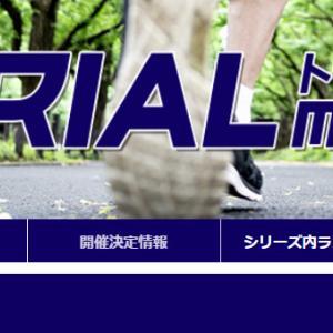 高知・物部川 Trial Marathonへエントリーしてみたので紹介と意気込みを!