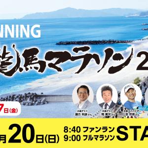 #3龍馬マラソンの走り方:どんな大会なのか?