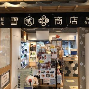 「上越妙高 雪國商店 新潟食の蔵」雪国の恵みと辛みを召し上がれ