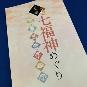 「日本橋七福神めぐり」江戸の情緒薫る日本橋エリアを祈願旅