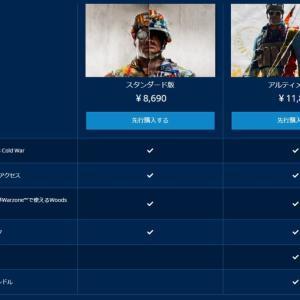 CoD BOCW: 特典や価格表【PS4/PS5】コール オブ デューティ ブラックオプス コールドウォー