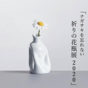 長崎被爆の記憶を伝えるアート作品~「祈りの花瓶展」開催