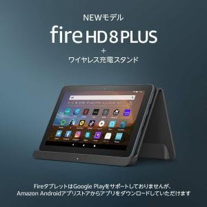 Fire HD 8 NEWモデル