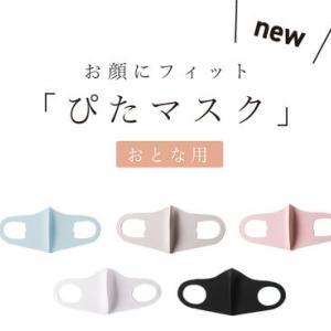 冷感マスク続々発売!イオングループコックス「ぴたマスク」新発売!夏に向けた暑さ対策に