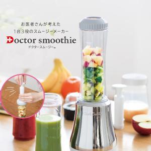 真空技術で差がつく!栄養・美味しさそのまま摂取!アサヒ軽金属 Doctor smoothie ドクタースムージー