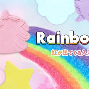 【メディアで大注目!】お風呂タイムをもっと楽しく!虹が出る入浴剤 ドリームズ Rainbombレインボム