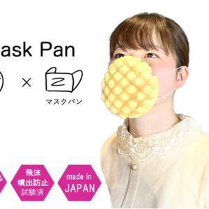 【斬新すぎるアイディア】飛沫もしっかりガード!食べられるメロンパンのマスク Mask Panマスクパン