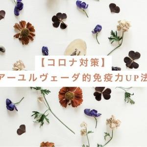 【コロナ対策】アーユルヴェーダ的免疫力UP法