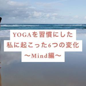 YOGAを習慣にした私に起こった6つの変化 〜Mind編〜