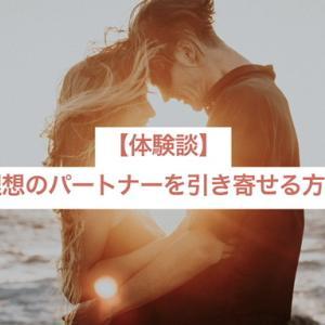 【体験談】理想のパートナーを引き寄せる方法