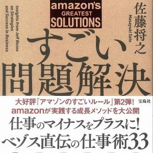 【書評】「Amazonのすごい問題解決」《要約と感想&レビュー》