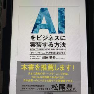 【書評】『AIをビジネスに実装する方法』著:岡田陽介