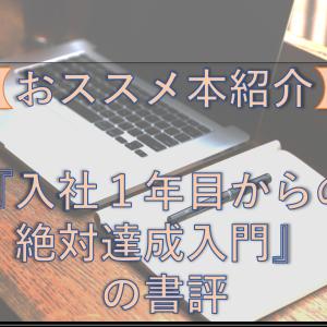 【書評】新入社員に必要なスキル・行動とは?『入社1年目からの絶対達成入門』著:横山信弘