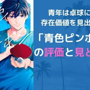 【青色ピンポン】ネタバレありの評価~感動の卓球物語~【無料試し読み方法の紹介】