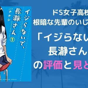 【ネタバレ】イジらないで、長瀞さん のレビュー ~アニメはいつ?~【無料で読める方法もご紹介】