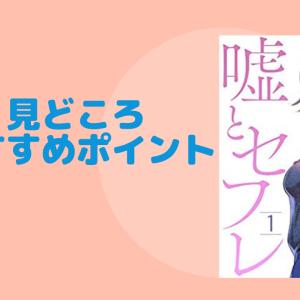 【ネタバレあり】「嘘とセフレ」のレビュー【U-NEXTで無料で読める?!】