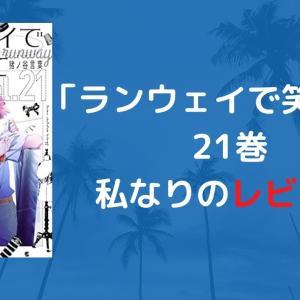 【ネタバレ感想】ランウェイで笑って21巻のレビュー【次が最終巻?!】