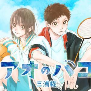 【ネタバレあり】週刊少年ジャンプ 2021年31号【アオのハコ12話】の感想