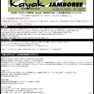カヤック・ジャンボリー2020 詳細掲載