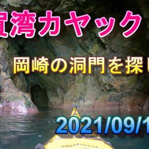 敦賀湾漕ぎ 岡崎の洞窟 動画