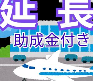 補助金つき航空券の申請受付延長