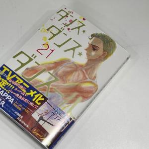 購入したコミックス【2021年】