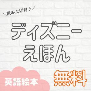 【無料】ディズニーやDoraの朗読機能付き絵本!