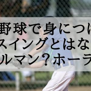 少年野球で身につける理想のスイングとは何か?ミノルマン?ホーライ?