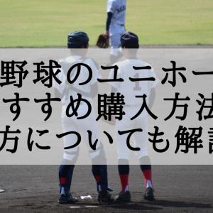 少年野球のユニホームのおすすめ購入方法!着方についても解説!