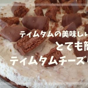 【ティムタムの美味しい食べ方】とても簡単!ティムタムチーズケーキ